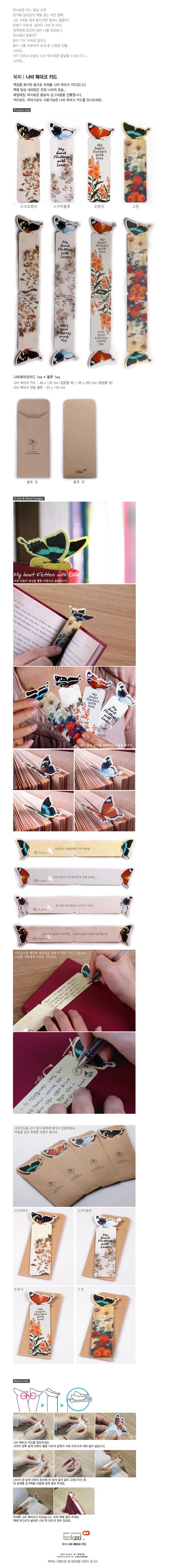 나비의 꿈 (4종 택1) - 책갈피 북마크 카드 - 북프렌즈, 800원, 북마크/책갈피, 심플