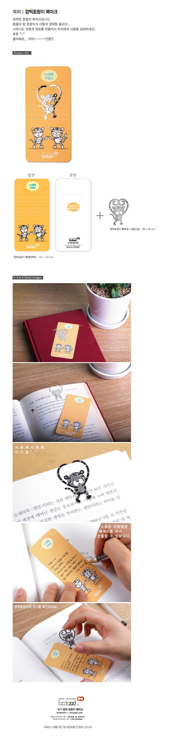 깜찍 호랑이 - 은도금 북마크 책갈피 카드 - 북프렌즈, 1,300원, 북마크/책갈피, 심플