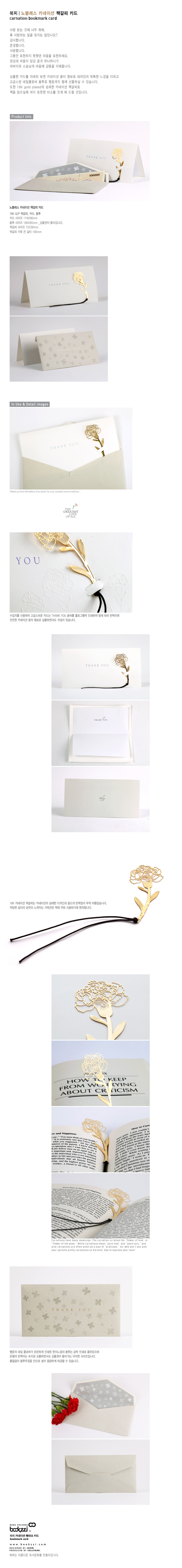 노블레스 카네이션 책갈피 카드 - 북프렌즈, 4,800원, 카드, 감사 카드