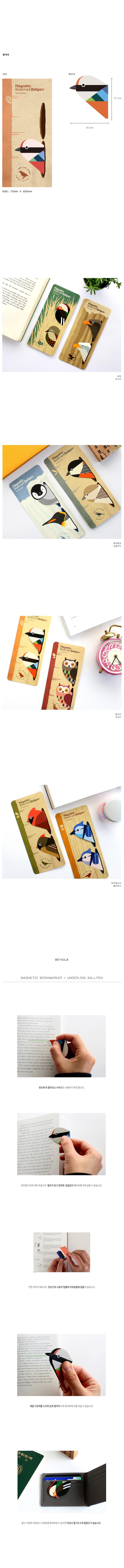 마그네틱 북마크볼펜 SAVE OUR BIRDS - 북프렌즈, 1,200원, 북마크/책갈피, 심플