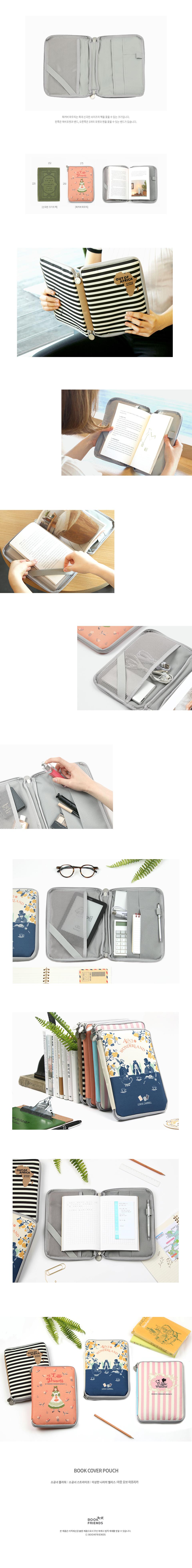 북커버 파우치 - 북프렌즈, 15,800원, 독서용품, 북커버