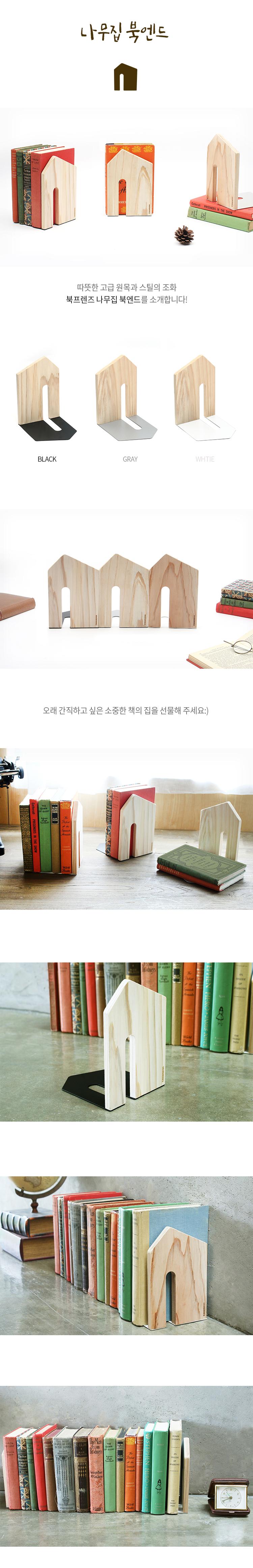 나무집 북엔드 1EA - 북프렌즈, 9,800원, 독서용품, 북앤드