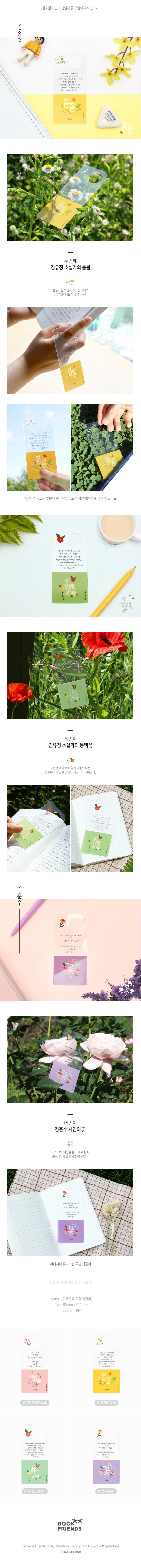 한국문학 투명 책갈피 - 북프렌즈, 1,500원, 북마크/책갈피, 심플