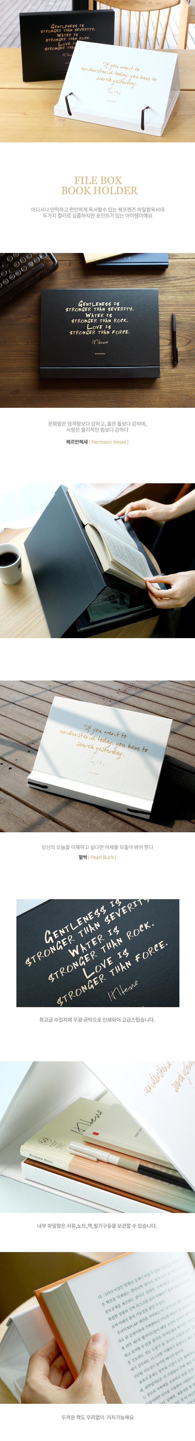 파일함 독서대 블랙앤화이트 (2type) - 북프렌즈, 17,800원, 독서용품, 독서대