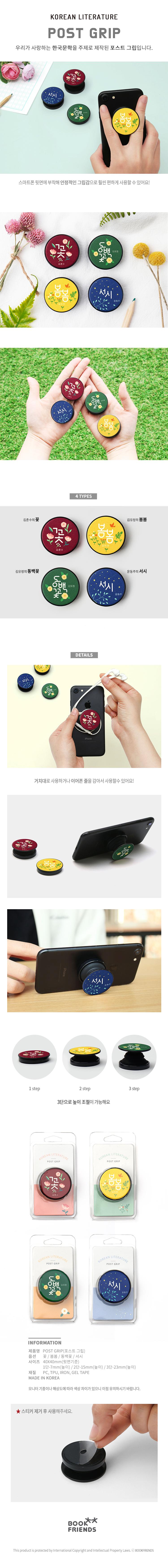 한국문학 포스트 그립 (4types) - 북프렌즈, 7,800원, 거치대/홀더, 스마트링/홀더