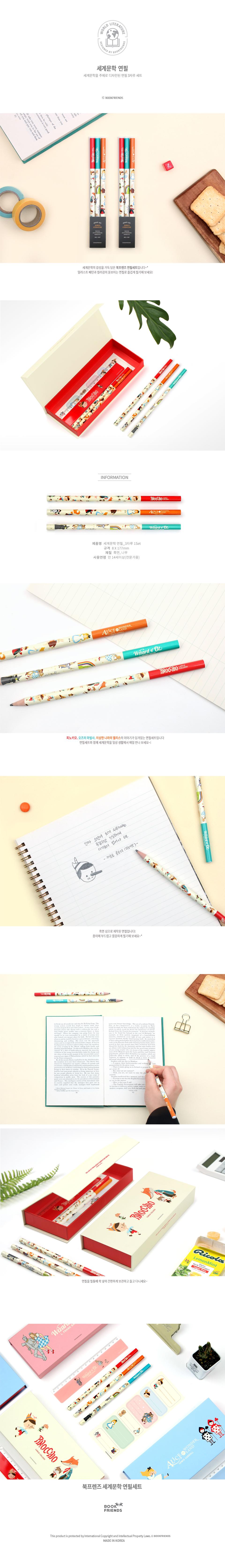 세계문학 연필 세트(3p) - 북프렌즈, 1,800원, 연필, 연필세트