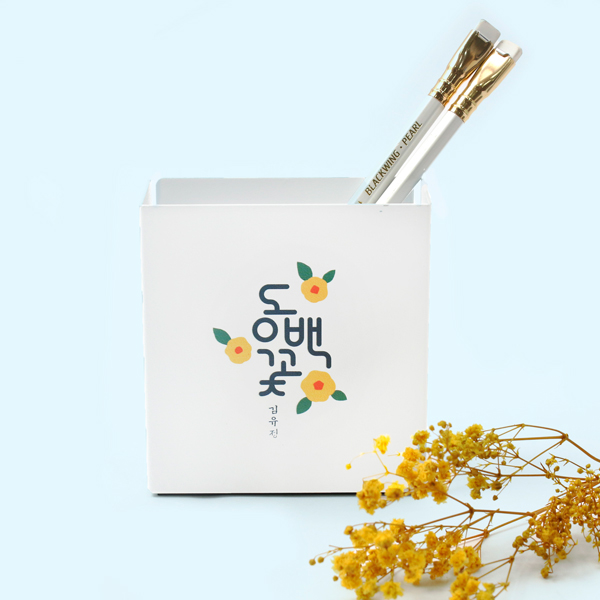 한국문학 스틸 연필꽂이 - 서시