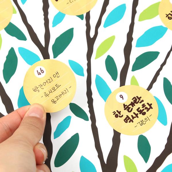 독서나무 스티커 L - 퍼플