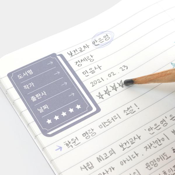 한국문학 북마크 노트