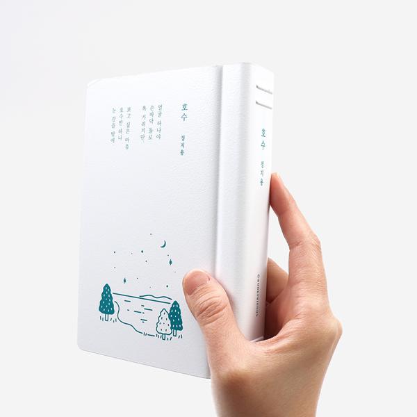 한국문학 리얼 북엔드 - 광야
