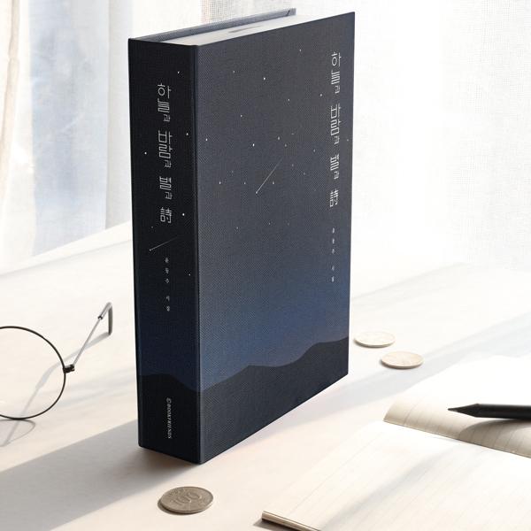 한국문학 코인북 - 하늘과 바람과 별과 시